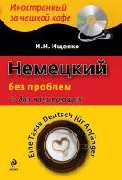 Ищенко И.Н. - Немецкий без проблем для начинающих (+CD)' обложка книги