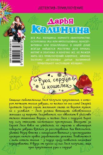 Рука, сердце и кошелек Калинина Д.А.