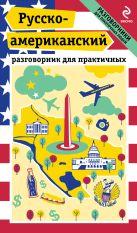 Е.Ю. Лихошерстов - Русско-американский разговорник для практичных' обложка книги