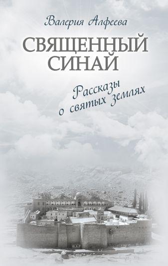 Валерия Алфеева - Священный Синай: Рассказы о святых землях обложка книги