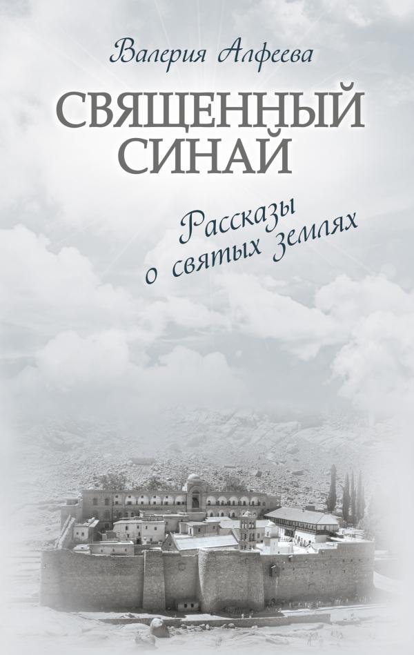 Священный Синай: Рассказы о святых землях Алфеева В.А.
