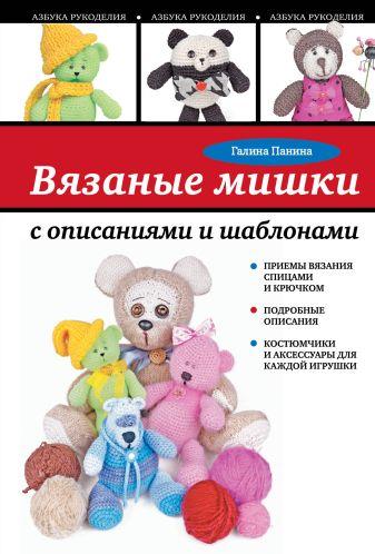 Панина Г.П. - Вязаные мишки с описаниями и шаблонами обложка книги