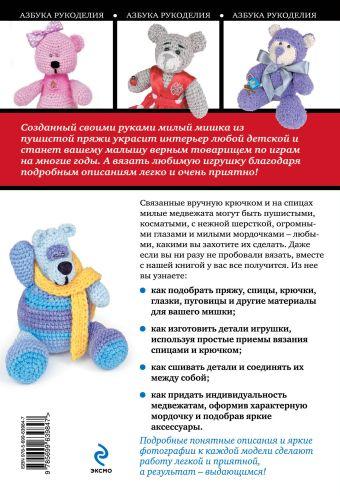 Вязаные мишки с описаниями и шаблонами Панина Г.П.