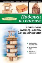 Васнецова О.Н. - Поделки из спичек: пошаговые мастер-классы для начинающих' обложка книги