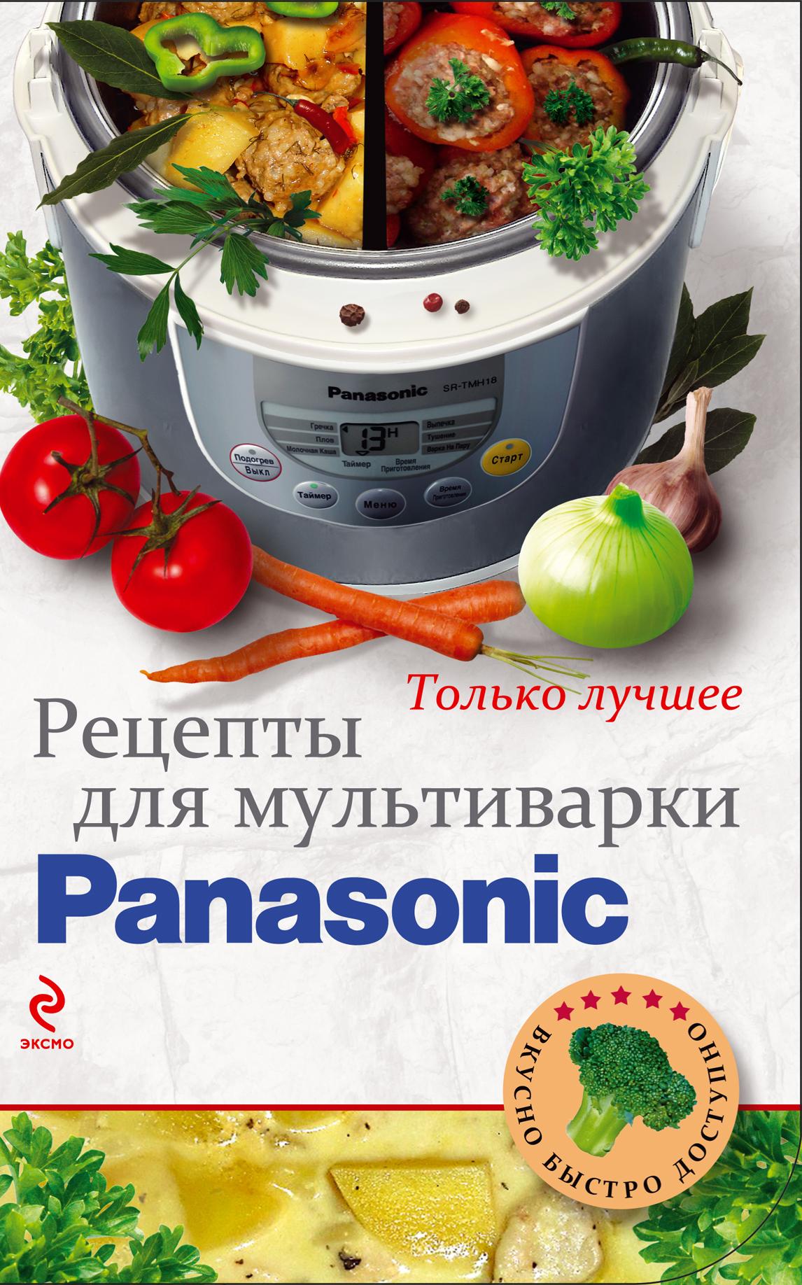 Рецепты для мультиварки Panasonic (КулВБД)