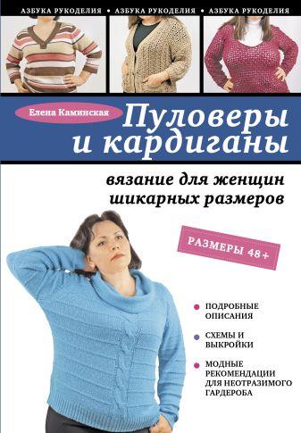 Каминская Е.А. - Пуловеры и кардиганы: вязание для женщин шикарных размеров обложка книги