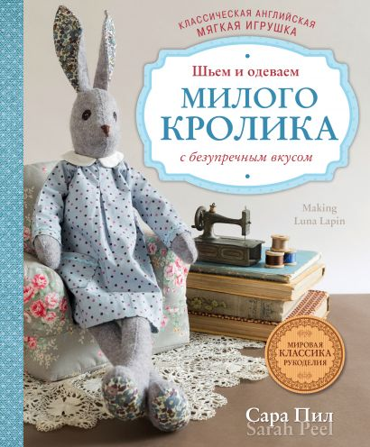 Классическая английская мягкая игрушка. Шьем и одеваем милого Кролика с безупречным вкусом - фото 1