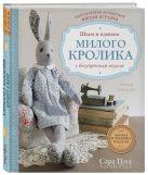 Сара Пил - Классическая английская мягкая игрушка. Шьем и одеваем милого Кролика с безупречным вкусом' обложка книги