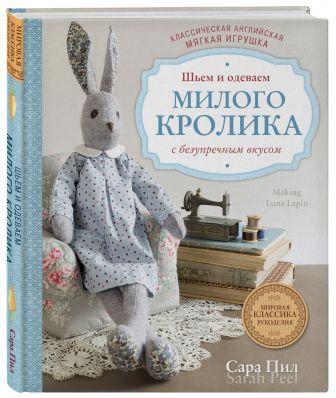 Сара Пил - Классическая английская мягкая игрушка. Шьем и одеваем милого Кролика с безупречным вкусом обложка книги