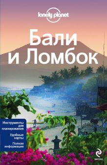 Бали и Ломбок