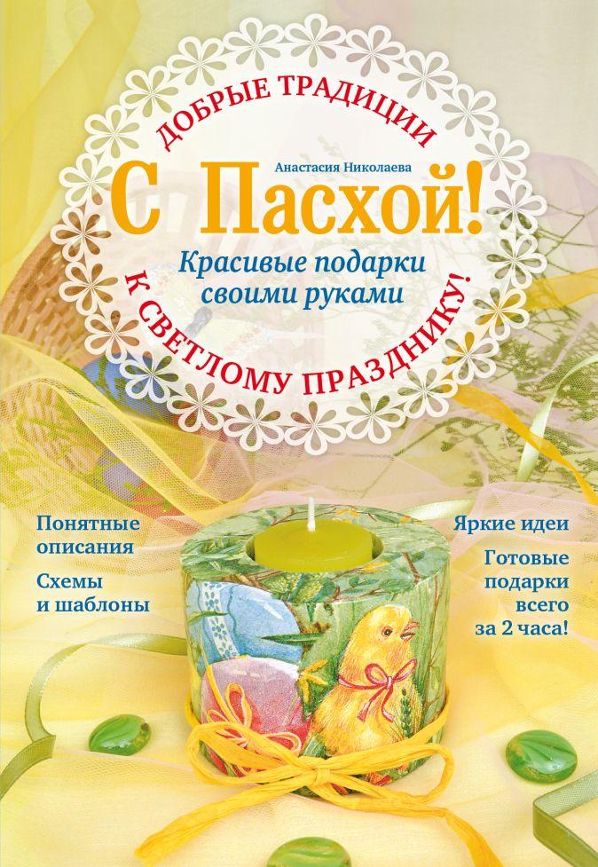 Анастасия Николаева - С Пасхой! Красивые подарки своими руками обложка книги