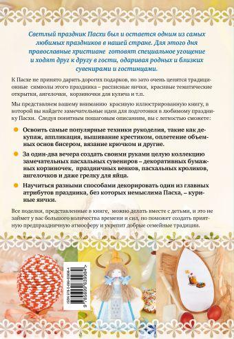 С Пасхой! Красивые подарки своими руками Анастасия Николаева