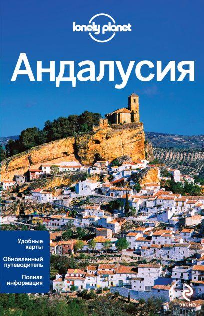 Андалусия - фото 1