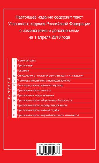 Уголовный кодекс Российской Федерации : текст с изм. и доп. на 1 апреля 2013 г.