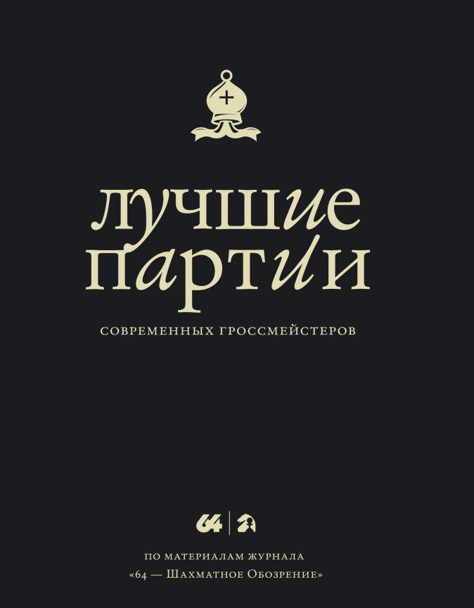 Лучшие партии современных гроссмейстеров Глуховский М.В.