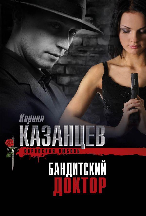 Бандитский доктор Казанцев К.