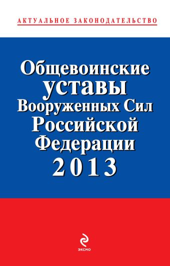 Общевоинские уставы Вооруженных сил Российской Федерации 2013
