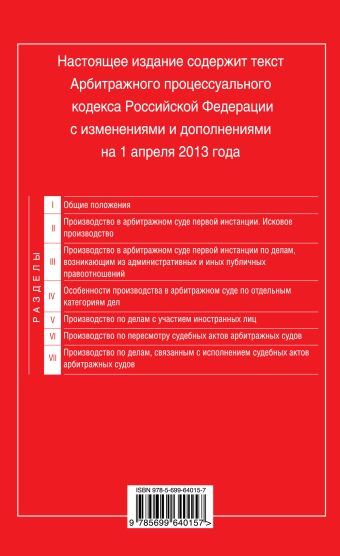 Арбитражный процессуальный кодекс Российской Федерации : текст с изм. и доп. на 1 апреля 2013 г.