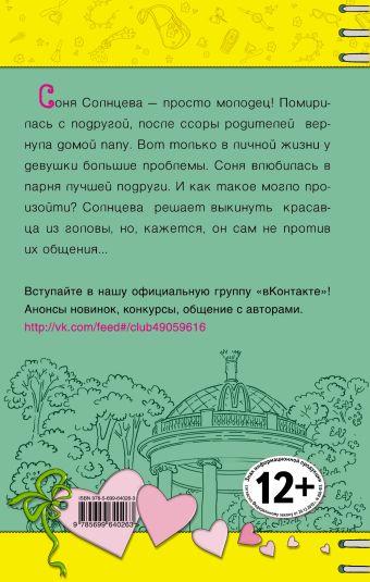 Девочка по имени Солнце Беленкова К.
