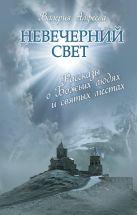 Алфеева В.А. - Невечерний свет: Рассказы о Божьих людях и святых местах' обложка книги