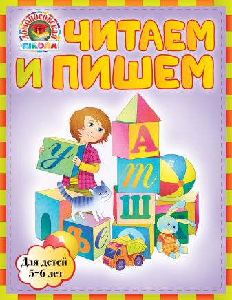Егупова В.А., Пятак С.В. - Читаем и пишем: для детей 5-6 лет обложка книги