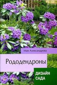 Рододендроны (Дизайн сада) Александрова М.С.