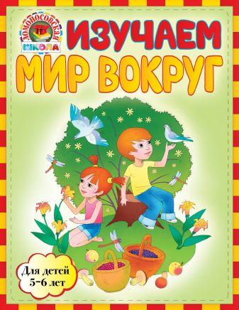 Егупова В.А., Пятак С.В. - Изучаем мир вокруг: для детей 5-6 лет обложка книги