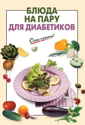 Блюда на пару для диабетиков