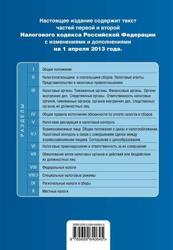 Налоговый кодекс Российской Федерации. Части первая и вторая : текст с изм. и доп. на 1 апреля 2013 г.