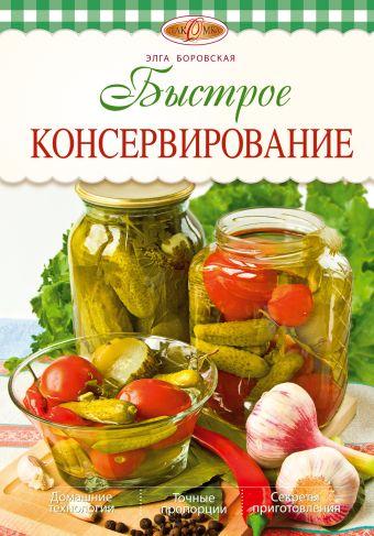 Быстрое консервирование Боровская Э.