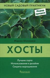 Шалавеене М.И. - Хосты (НСП) (нов.оф) обложка книги