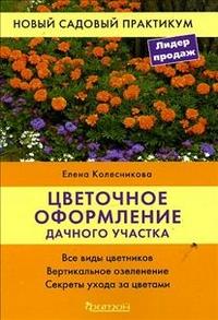 Цветочное оформление дачного участка (НСП) Колесникова Е.Г.