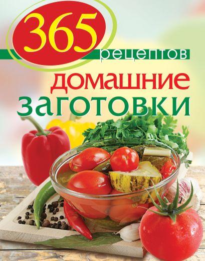 365 рецептов. Домашние заготовки - фото 1