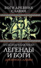 Баженова А.И. - Легенды и боги древних славян' обложка книги