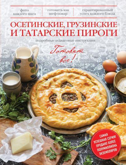 Осетинские, грузинские и татарские пироги - фото 1