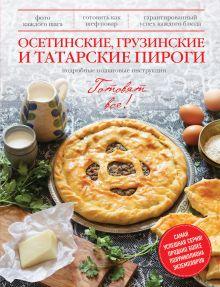Осетинские, грузинские и татарские пироги