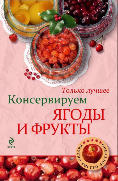 Консервируем ягоды и фрукты - фото 1