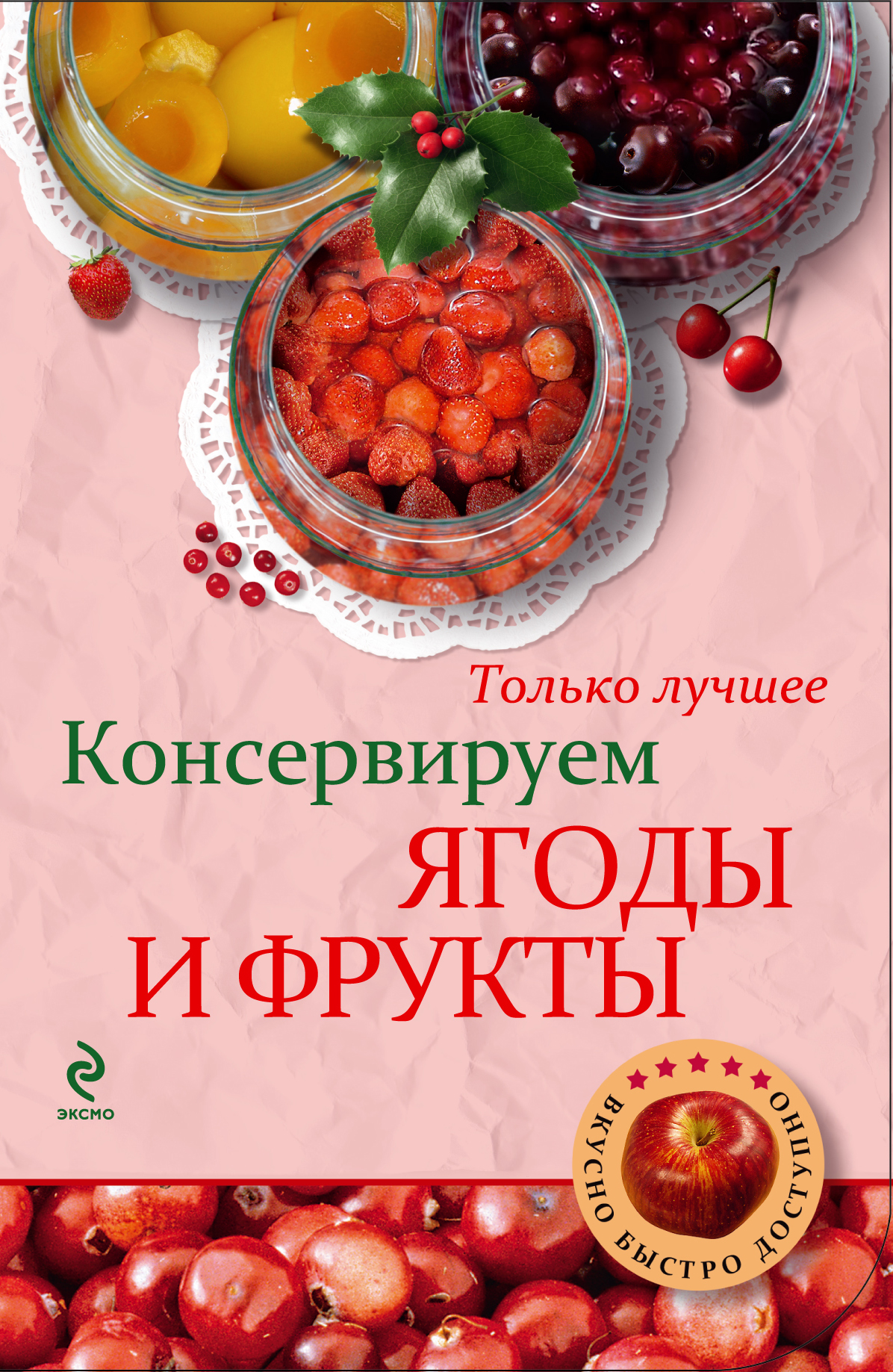 Консервируем ягоды и фрукты как приготовить птицу вкусно и экономно