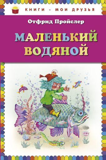 Маленький Водяной (пер. Ю. Коринца, ил. В. Родионова) Отфрид Пройслер
