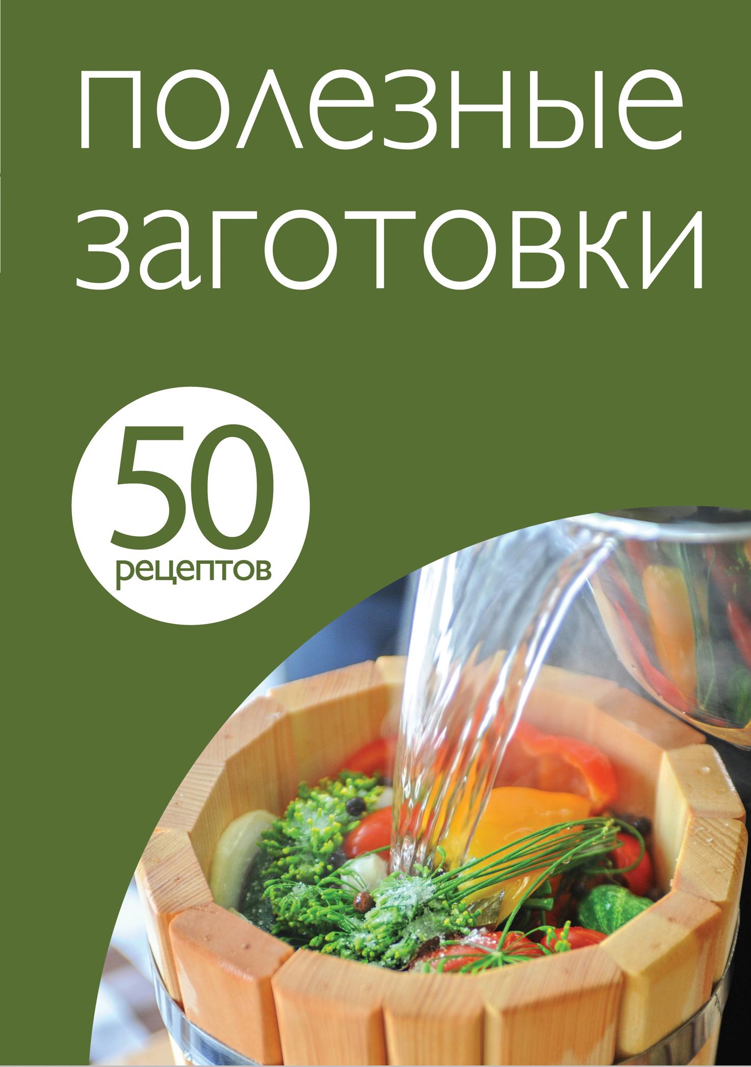 50 рецептов. Полезные заготовки низкокалорийные блюда