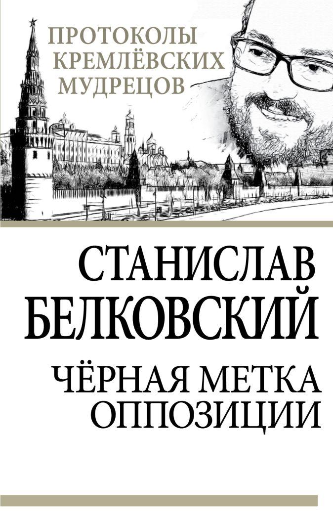 Белковский С.А. - Черная метка оппозиции обложка книги