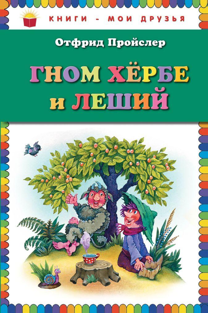 Отфрид Пройслер - Гном Хербе и Леший (ил. В. Родионова) обложка книги