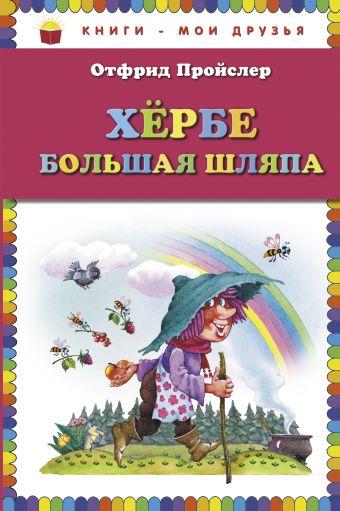 Хербе Большая Шляпа (ил. В. Родионова) Пройслер О.