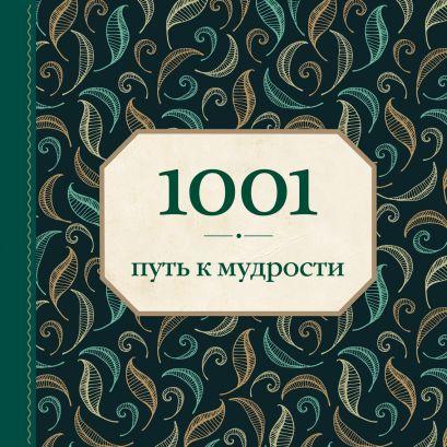 1001 путь к мудрости (орнамент) - фото 1
