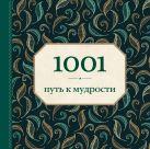 Морланд Э. - 1001 путь к мудрости (орнамент)' обложка книги