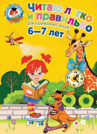 Читаю легко и правильно: для детей 6-7 лет - фото 1