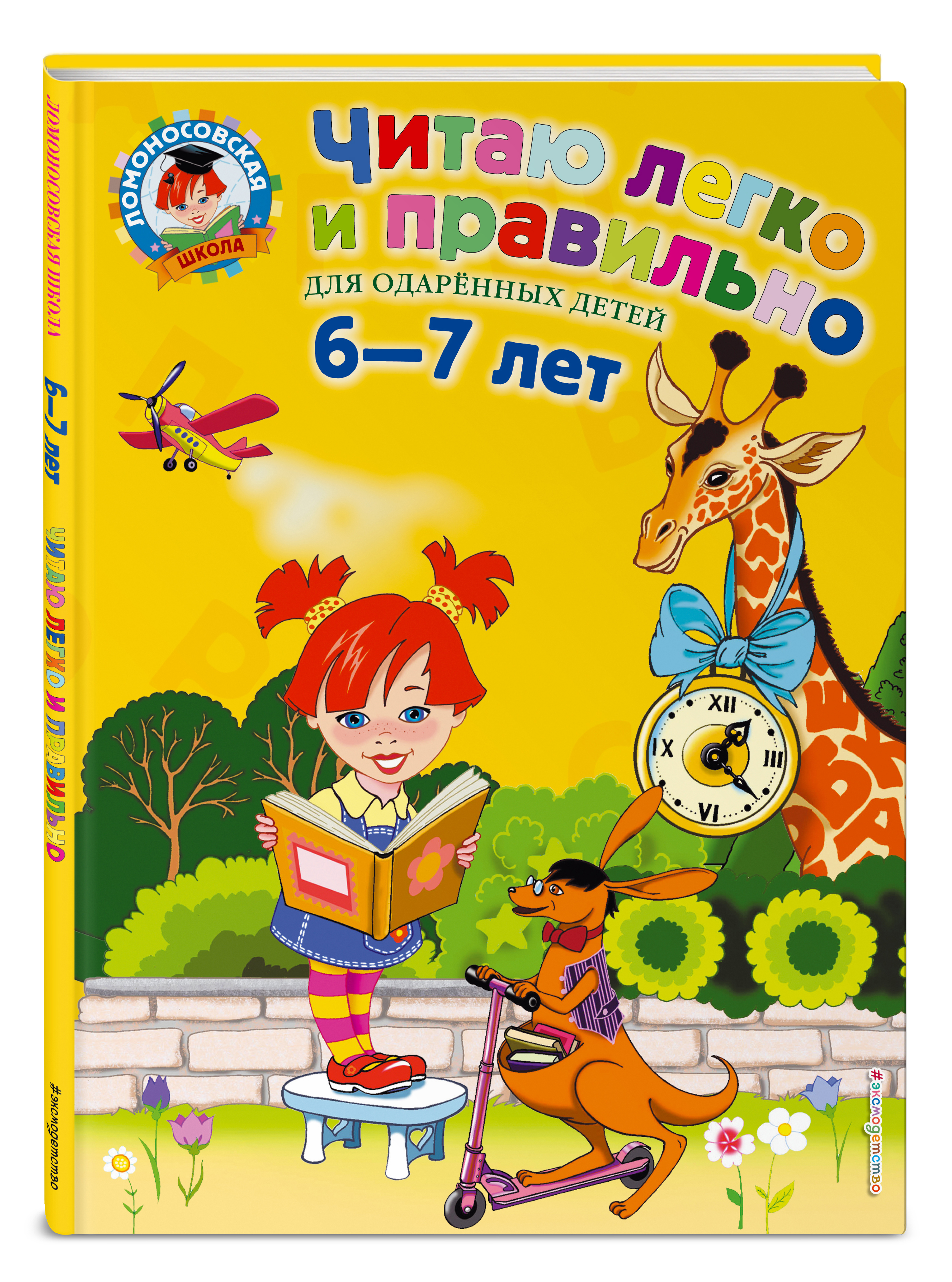 Пьянкова Е.А., Родионова Е.А. Читаю легко и правильно: для детей 6-7 лет эксмо читаю слова и предложения для детей 6 7 лет