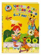 Пьянкова Е.А., Родионова Е.А. - Читаю легко и правильно: для детей 6-7 лет' обложка книги