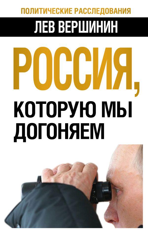 Россия, которую мы догоняем Вершинин Л.Р.