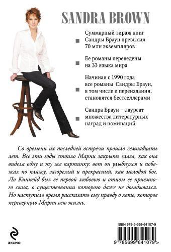 Мисс Паинька Браун С.